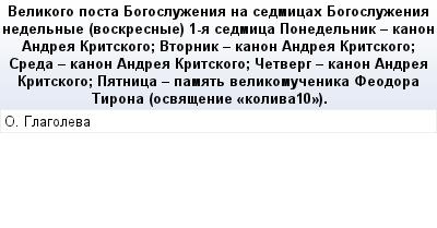 mail_74981718_Velikogo---posta---Bogosluzenia-na-sedmicah---Bogosluzenia---nedelnye-voskresnye---1-a-sedmica---Ponedelnik---kanon---Andrea-Kritskogo_---Vtornik---kanon---Andrea-Kritskogo_---Sreda---k (400x209, 14Kb)