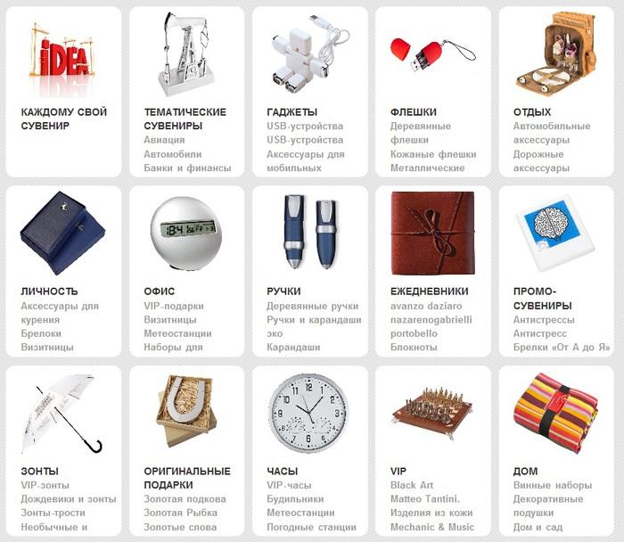 подарки и сувениры/4552399_syveniri_i_podarki (700x608, 137Kb)