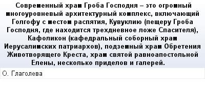 mail_75046195_Sovremennyj-hram-Groba-Gospodna---eto-ogromnyj-mnogourovnevyj-arhitekturnyj-kompleks-vkluecauesij-Golgofu-s-mestom-raspatia-Kuvukliue-peseru-Groba-Gospodna-gde-nahoditsa-trehdnevnoe-loz (400x209, 19Kb)