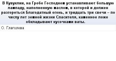 mail_75060671_V-Kuvuklii-na-Grobe-Gospodnem-ustanavlivauet-bolsuue-lampadu-napolnennuue-maslom-v-kotoroj-i-dolzen-razgoretsa-Blagodatnyj-ogon-i-tridcat-tri-sveci---po-cislu-let-zemnoj-zizni-Spasitela (400x209, 11Kb)
