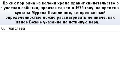 mail_75090524_Do-sih-por-odna-iz-kolonn-hrama-hranit-svidetelstvo-o-cudesnom-sobytii-proizosedsem-v-1579-godu-vo-vremena-sultana-Murada-Pravdivogo-kotoroe-so-vsej-opredelennostue-mozno-rassmatrivat-n (400x209, 12Kb)