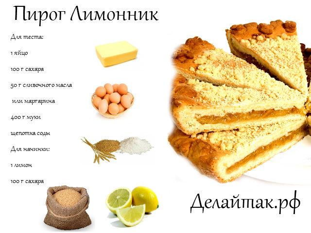 пирог лимонник (640x480, 69Kb)