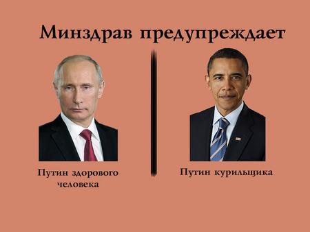 Путин-обама-курение-кури@вызывай-535830 (450x338, 33Kb)