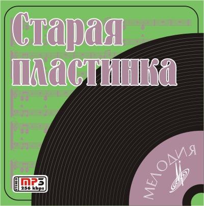 Staraya_plastinka (400x403, 56Kb)