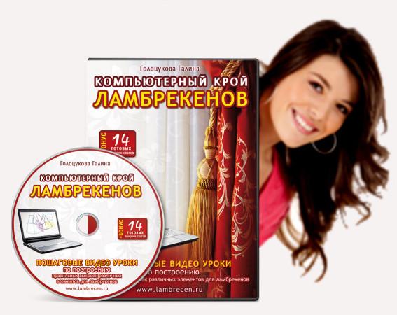 4907394_videokyrskomputernikroilambrekenov (567x450, 88Kb)