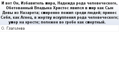 mail_75308708_I-vot-On-Izbavitel-mira-Nadezda-roda-celoveceskogo-Obetovannyj-Vladyka-Hristos-avilsa-v-mir-kak-Syn-Devy-iz-Nazareta_-smirenno-pozil-sredi-luedej_-prines-Seba-kak-Agnec-v-zertvu-iskuple (400x209, 13Kb)