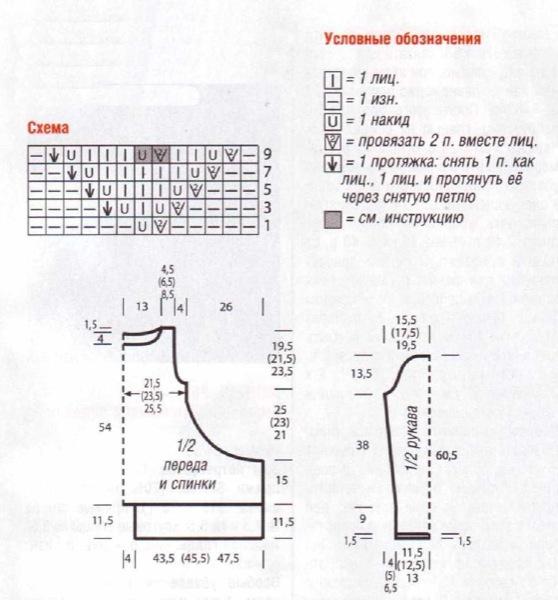 1384288612_1382644214_tunika-s-azhurnoj-polosoj-sxema (558x600, 83Kb)
