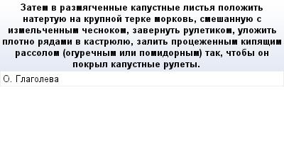 mail_75444011_Zatem-v-razmagcennye-kapustnye-lista-polozit-natertuue-na-krupnoj-terke-morkov-smesannuue-s-izmelcennym-cesnokom-zavernut-ruletikom-ulozit-plotno-radami-v-kastruelue-zalit-procezennym-k (400x209, 13Kb)