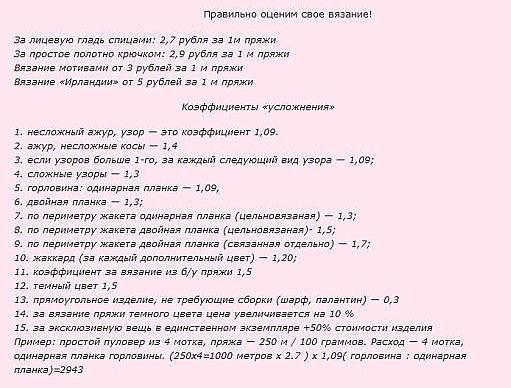 Сколько стоит связать на заказ в украине