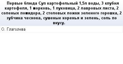 mail_75542414_Pervye-blueda---Sup-kartofelnyj---15l-vody-3-klubna-kartofela-1-morkov-1-lukovica-2-lavrovyh-lista-2-solenyh-pomidora-2-stolovyh-lozki-zelenogo-goroska-2-zubcika-cesnoka-susenye-korena- (400x209, 11Kb)