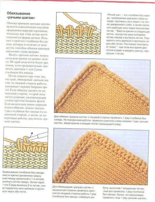 Вид вязания крючком рачий шаг