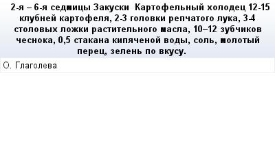 mail_75628743_2-a---6-a-sedmicy---Zakuski------Kartofelnyj-holodec---12-15-klubnej-kartofela-2-3-golovki-repcatogo-luka-3-4-stolovyh-lozki-rastitelnogo-masla-10-12-zubcikov-cesnoka-05-stakana-kipacen (400x209, 12Kb)