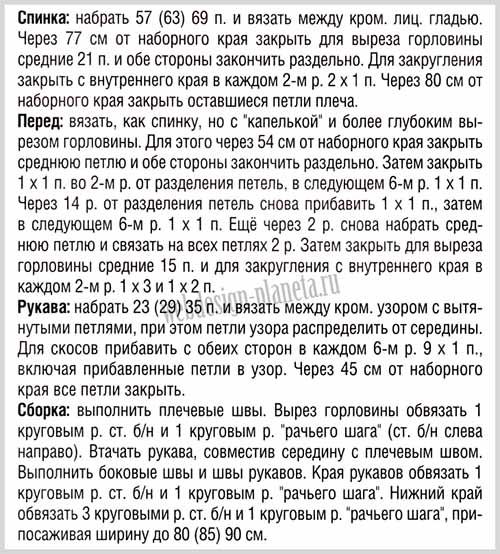 udlinennyj-pulover-spitsami-iz-lentochnoj-pryazhi-opisanie (500x554, 303Kb)