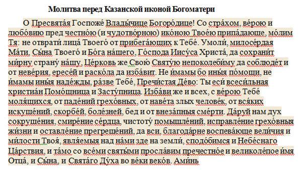"""Часть 26 - """"Казанская Божья"""
