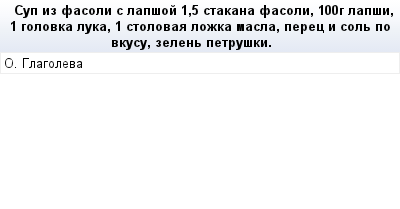 mail_75690690_Sup-iz-fasoli-s-lapsoj---15-stakana-fasoli-100g-lapsi-1-golovka-luka-1-stolovaa-lozka-masla-perec-i-sol-po-vkusu-zelen-petruski. (400x209, 7Kb)