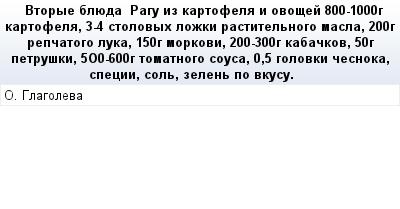 mail_75758051_Vtorye-blueda------Ragu-iz-kartofela-i-ovosej---800-1000g-kartofela-3-4-stolovyh-lozki-rastitelnogo-masla-200g-repcatogo-luka-150g-morkovi-200-300g-kabackov-50g-petruski-5O0-600g-tomatn (400x209, 13Kb)