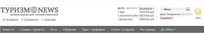 1207817_minsk_JPG1 (700x113, 11Kb)