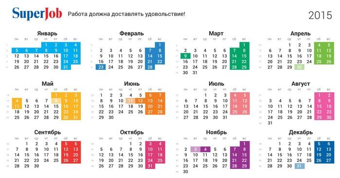 График сменности на 2017 год при 4 сменке календарь
