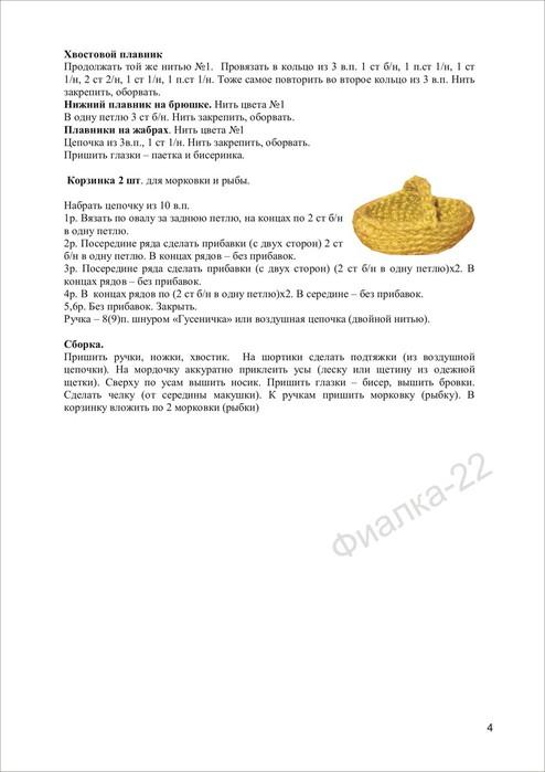 Зайчик-Котик стр4нов (494x700, 53Kb)