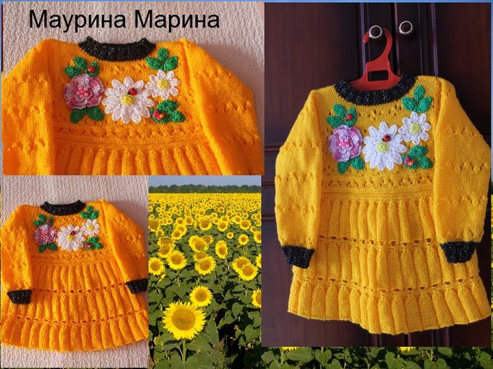 Желтое платье (700x525, 564Kb)