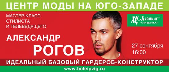 1242743_Rogov_Banner3_522x236_2_ (552x236, 66Kb)