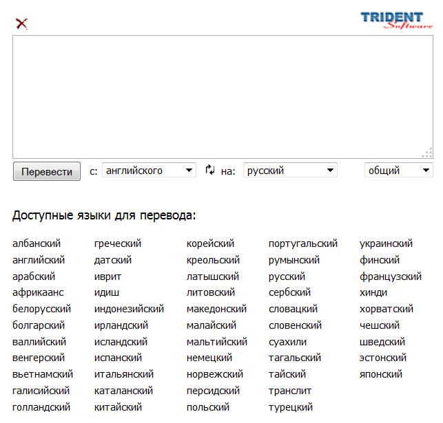 С виртуальной на русский с перевод немецкого клавиатурой