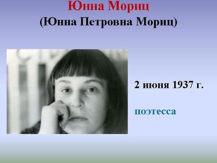 0002-002-JUnna-Morits-JUnna-Petrovna-Morits[1] (700x525, 28Kb)