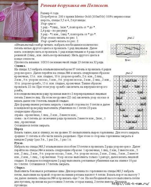 вязаная безрукавка туника для девочки, как связать безрукавку тунику для девочки, схема вязания туники безрукавки для девочки, мастер класс по вязанию безрукавки для девочки, Хьюго Пьюго рукоделие, http://idi-k-nam.ru/,