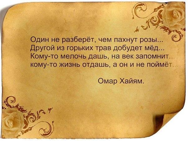 3185107_omar_haiam_viskazivaniya (604x453, 72Kb)