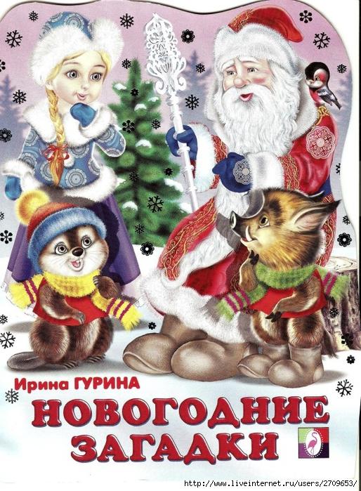Novogodnie_zagadki.page01 (514x700, 372Kb)