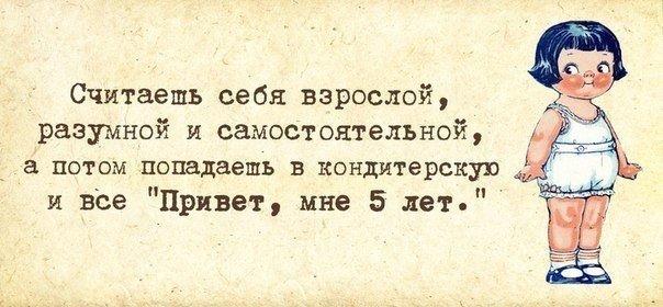 Сладости с цитатами