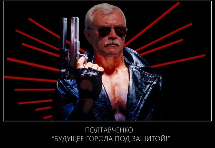 5713469_Terminator (700x481, 144Kb)