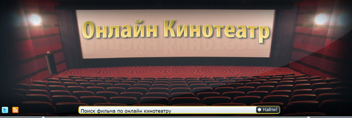 смотреть кино фильмы онлайн бесплатно в хорошем качестве, /1410475432_kinoteatr (700x236, 148Kb)