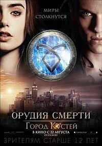 3878896_200pxThe_Mortal_Instruments_City_of_Bones (200x285, 15Kb)