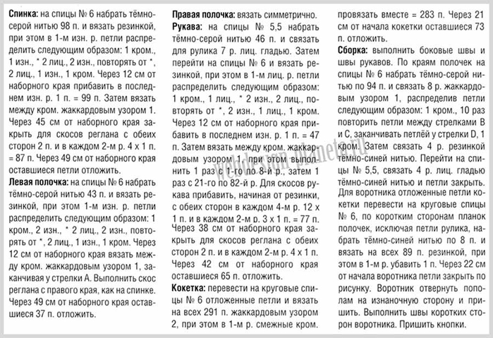 vyazanyj-zhaket-spitsami-s-zhakkardovymi-uzorami-opisanie (700x479, 268Kb)