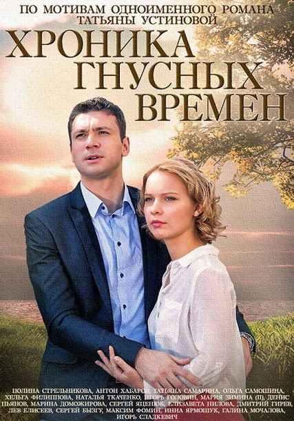 1410353095_00hronikagnusnyhvremen-kopiya_novyy-razmer (427x610, 253Kb)