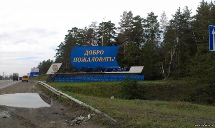 Тольятти1 (700x418, 211Kb)