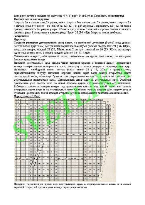 0_10a891_f73c381b_orig (494x700, 282Kb)