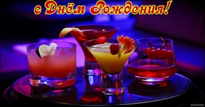Поздравление для бармена с днем рождения
