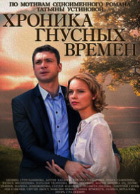 Фильм хроника гнусных дней смотреть онлайн