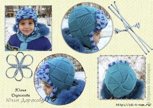 схема вязания шапки ушанки