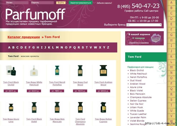 купить хорошие духи недорого, купить брендовый парфюм, /1410835131_Duhi (700x499, 222Kb)