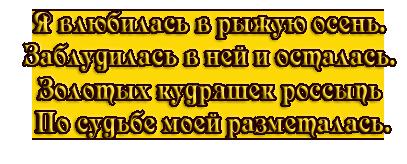 4698066_0e2674e82fe72cfa8aec88097bed46f6 (407x164, 65Kb)