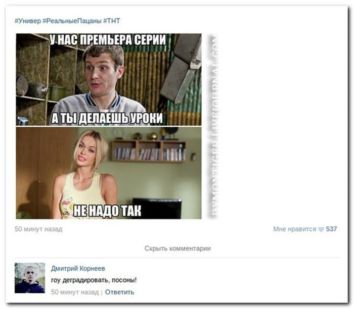 Большая подборка смешных комментариев из социальных сетей