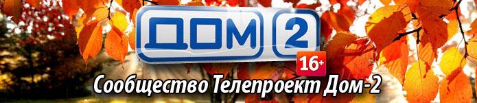 2 (400x294, 48Kb)/1394116511_98093608_Dom2_Spring (695x150, 77Kb)/1401570497_Dom2_Summer (695x150, 57Kb)/1410891874_Dom2Otem (695x150, 70Kb)