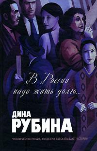 Dina_Rubina__V_Rossii_nado_zhit_dolgo... (200x310, 59Kb)