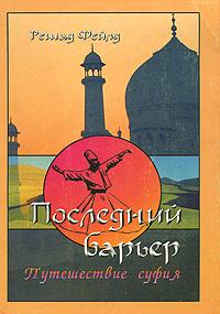 Reshad_Fejld__Poslednij_barer._Puteshestviya_Sufiya (200x285, 89Kb)