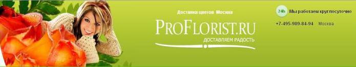 флорист (700x132, 14Kb)