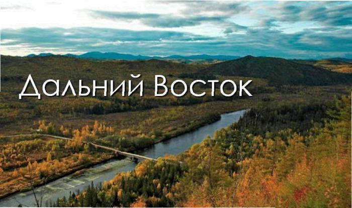 Дальний восток/1410978969_dal_niy_vostok1 (700x414, 53Kb)