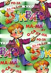 Превью БУКВАРЬ-2 (106x150, 21Kb)